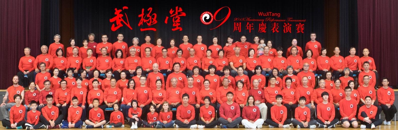 Wujitang 9th Anniversary